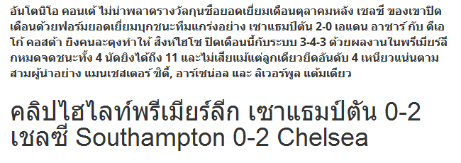 Southampton 0-2 Chelsea