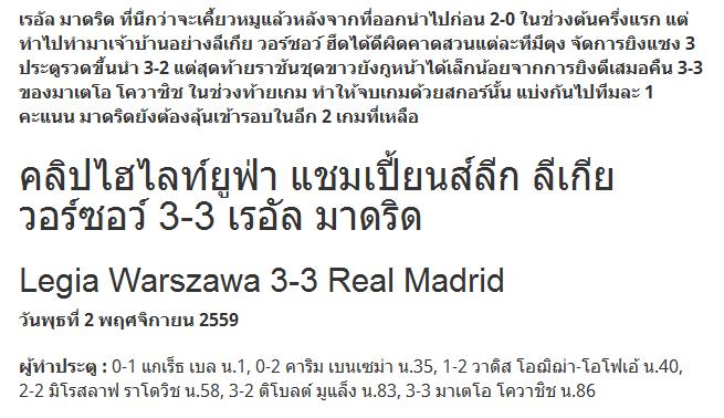 Legia Warszawa 3-3 Real Madrid