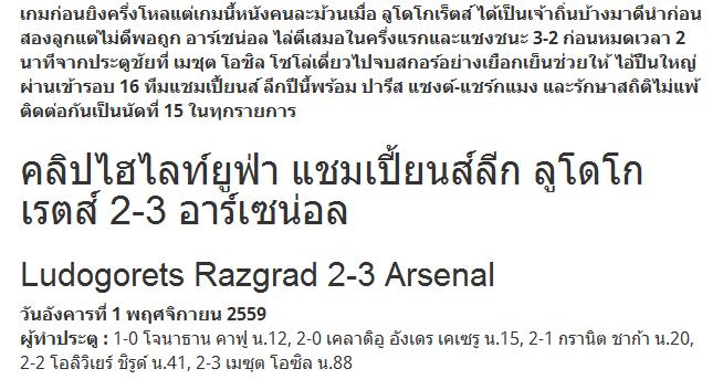 Ludogorets Razgrad 2-3 Arsenal