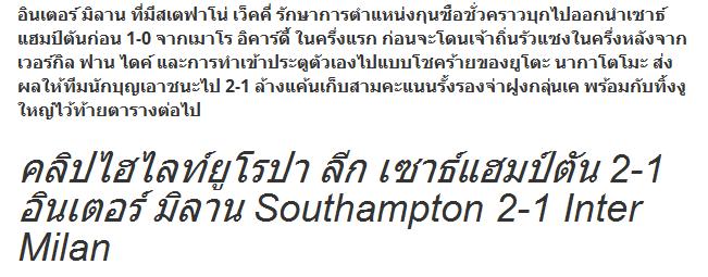 Southampton 2-1 Inter Milan